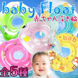 Swim ring 赤ちゃん 浮き輪 ベビー フロート リング 首浮き輪 うきわ 首リング型 調節ベルト付 カラフル ベビースイミング お風呂 プール トレーニング 40cm 37cm