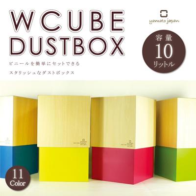 ゴミ箱ヤマト工芸DUSTBOXWCUBEダブルキューブ