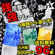 🌟1000円クーポン使えます!選べる96本!3種から選べる!強炭酸水 九州産 国産 強炭酸水 SPARK スパーク 500ml×96