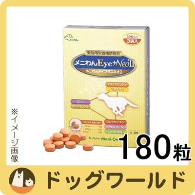 Meni-OneメニわんEyeNeoII180粒入(60粒×3袋)[犬・猫用]