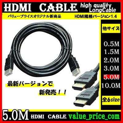 【レビュー記載で送料無料!】HDMIケーブル/5m/3D対応/ver.1.4/フルHD/新品の画像