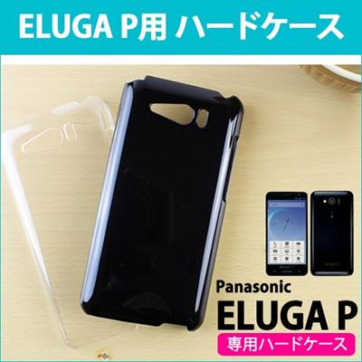 ELUGA-07PC | スマホケース ELUGA P 用 docomo ドコモ ハードケース P-03E クリア/ブラック スマートフォン スマホカバー エルーガ ピー [ゆうメール配送]の画像