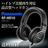 【カートクーポン使えます】★RP-HD10 Panasonic 密閉型ダイナミックステレオヘッドホン ハイレゾ対応 ブラック