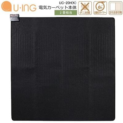 ユーイング電気カーペット2畳相当(約176×176cm)UC-20H