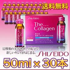 資生堂ザ・コラーゲン<ドリンク>V 50ml×30本【送料無料】飲むコラーゲン 美容ドリンク