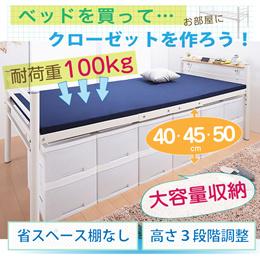 【送料無料】スチール アイアン ホワイト 収納 大容量 ベッド メッシュ 通気性ベッド シングル フレーム 高さ 調節 高さが選べるパイプミドルベッド 3段階 【CLEV】クレブ 宮棚なし シングルサ