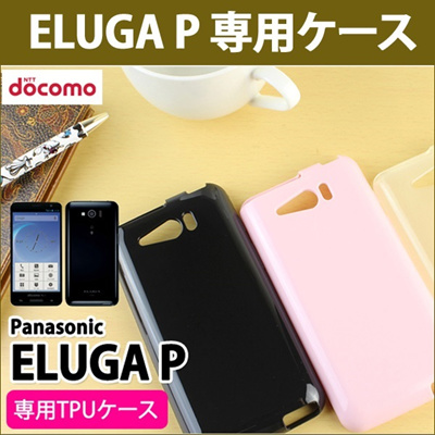 ELUGA-07TPU | スマホケース ELUGA P 用 docomo ドコモ ソフト TPUケース P-03E クリア/ブラック/ピンク 柔らかい素材のため着脱が簡単 スマートフォン エルーガ ピー [ゆうメール配送]の画像