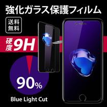 iPhone ブルーライトカット 強化ガラス保護フィル 送料無料iPhone7 iPhone7 PLUS iPhone6S iPhone6 iPhone6S plus iphone6plus iPhoneSE/5S/5C/5 iPad Air/Air2/Pro ブルーライトカット ガラスフィルム 9H  ケース 【全面タイプもあり!】
