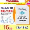 東芝 Toshiba SDHCカード 16GB無線LAN搭載 FlashAir III Wi-Fi Class10 日本製 海外パッケージ品