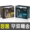 【送料無料】売れ筋! ベネヴィータC3C4 benevita c3 c4 kitダイエット 韓国内の大人気!!//ホームショッピング放送のヒット商品//アイデア商品//ビッグアイテム