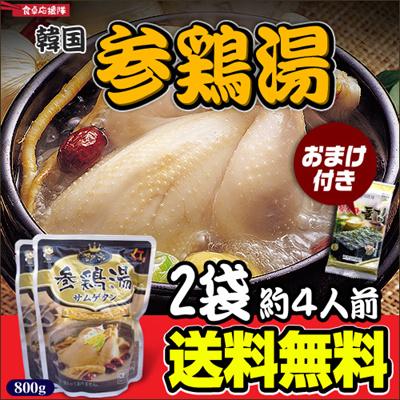 NEW!【送料無料】サムゲタン800g×2袋 ♪ チャンス君 参鶏湯 約4人前の画像
