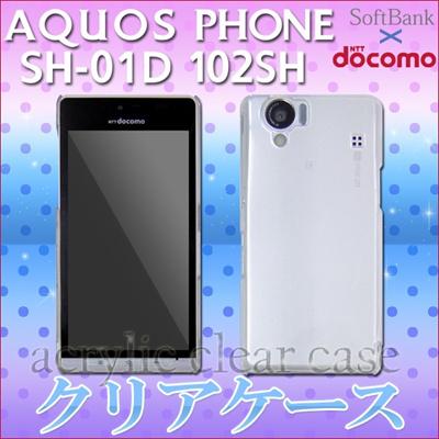 AQUOS PHONE SH-01D 102SH 【 クリアハードケースカバー 】 (SHARP シャープ docomo ドコモ スマートフォン SoftBank ソフトバンク SH01D 102-Sの画像