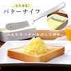 【テレビで紹介された大人気商品】とろける!  バターナイフ A-76513☆テレビ朝日「聞きにくい事を聞く」で紹介されました☆