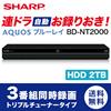 ★数量限定★AQUOSブルーレイ BD-NT2000 最大90分タイムシフト対応のBDレコーダー(2TBモデル) 3チューナー