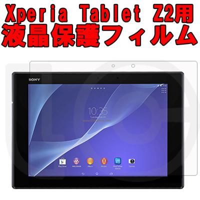 【送料無料】SONY(ソニー) Xperia Z2 Tablet (エクスペリアタブレット ゼットツー SO-05F SOT21)用 アンチグレア/つや消し 液晶保護フィルムシート 汚れ指紋が目立たない 液晶画面の傷やホコリから守る 液晶サイズ10.1インチ フィルムの画像