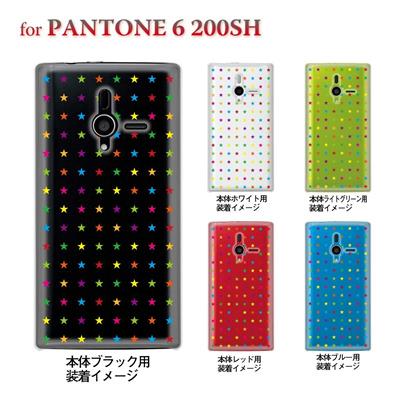 【PANTONE6 ケース】【200SH】【Soft Bank】【カバー】【スマホケース】【クリアケース】【チェック・ボーダー・ドット】【スタードット】 22-200sh-ca0011の画像