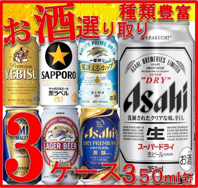 Qoo10★クーポン使用できます!★大特価!選べる3ケース!アサヒスーパードライ キリン 一番搾り、 キリン ラガー、オリオンビール 、サッポロ 黒ラベル 、 キリン バドワイザー、ザ・プレ