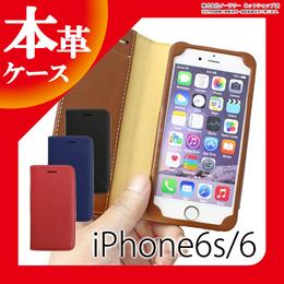 iPhone6 iPhone6s 本革 ケース 革バンパー 手帳型 革ケース 革 手帳型ケース 手帳 カバー マグネット レザー レザーケース レザーカバー おしゃれ アイフォン6 ER-LTBP [ゆうメール配送][送料無料]