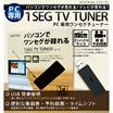 ★Red Spice PC専用ワンセグテレビーチューナー LT-DT306BK