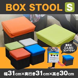ボックススツール S 幅31×奥行き31×高さ30cm 収納ボックス BOX STOOL スツール 収納スツール【ぽっきり】【ラッピング対応】 エムール