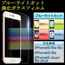 iPhone6s/6 iPhone6s/6 Plus iPhone SE/5s/5C/5 0.3mm ブルーライトカット 強化ガラスフィルム/強化保護フィルム/液晶保護フィルム/ガラスシート/保護シート