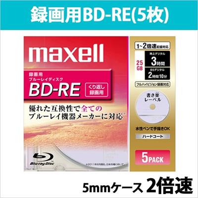 BE25VSKA.5S | 日立 マクセル 録画用BD-RE 5枚 2倍速 印刷不可 25GB ピンク 5mm厚ケース maxell ブルーレイ ブルーレイディスク Bluray Blu-ray Disc [宅配便配送]の画像
