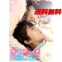 韓国ドラマ【キルミー・ヒールミ】 全20話+特典  12枚組 DVD BOX   レンタル並み