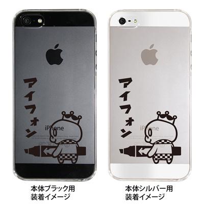 【iPhone5S】【iPhone5】【iPhone5ケース】【カバー】【スマホケース】【クリアケース】【マシュマロキングス】【キャラクター】 ip5-23-mk0006の画像