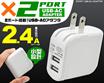 ■送料無料・すぐに届く国内発送(午前10時までのご注文は即日発送)■【2ポート搭載】USB-AC変換アダプター*充電アダプタ usbアダプター