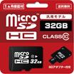 ★5/29CYBER MONDAY限定総決算SALE中★【1ヵ月保証付】【送料無料】ドラレコ、カメラのお供に!  安心・安定・大容量 microSDカード 32GB microSDカード 超お得の大特価 マイクロSDカード