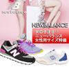 [New Balance] ★Wholesales for Women★ニューバランス定商品 女のサイズスペシャルセール