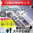 【超特価限定ページ!!】【iPhone・Xperia対応】【iPhone7も対応!!】【総合ランク1位獲得】【累計1万枚以上販売!】【送料無料】【全面タイプもあり!】強化ガラス保護フィルム 硬度9Hで超薄0.3mm!