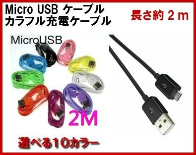 [ 国内発送] 2m Micro USB 5 pin Android スマートフォン カラフル充電ケーブル Xperia samsung galaxy s HTC用 USBケーブルの画像