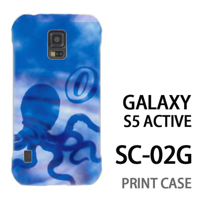 GALAXY S5 Active SC-02G 用『No1 O 水の中のオクトパス』特殊印刷ケース【 galaxy s5 active SC-02G sc02g SC02G galaxys5 ギャラクシー ギャラクシーs5 アクティブ docomo ケース プリント カバー スマホケース スマホカバー】の画像
