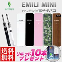 送料無料 EMILI MINI (エミリ ミニ) 【電子タバコ】 電子たばこ リキッド 10本付 smiss社 正規品 EMILI MINI電子タバコ