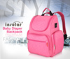 New Brand Baby Diaper Backpacks Nappy Bags Multifunctional Changing Bags large capacity Crossbody mummy bag