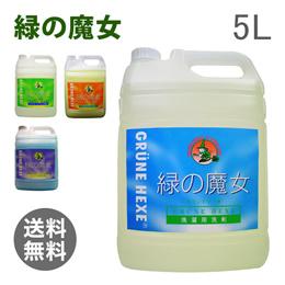 緑の魔女 洗剤 緑の魔女 ランドリー キッチン バス トイレ 5L