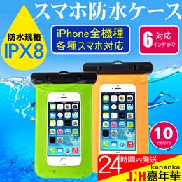 [ 感謝セール]iPhone6s 6s plus防水ケース スマートフォン用防水 ケース スマホ防水カバー 防水バッグ ポーチ