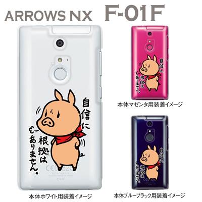 【ARROWS NX F-01F】【ケース】【カバー】【スマホケース】【クリアケース】【SWEET ROCK TOWN】 46-f01f-sh2026の画像
