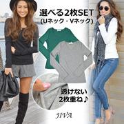 SALE!フロント2枚重ね❤透けないTシャツ選べる2枚SETTシャツ❤送料無料!即日発送♪VネックTシャツ UネックTシャツ