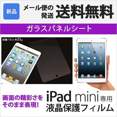 ER-GLASS-MINI 液晶 保護 フィルム iPad mini用 ガラス パネル シート 厚さ0.4mm 強化 ガラス製 iPadmini4非対応 [ゆうメール配送][送料無料]の画像