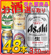 ★クーポン使えます!選べる!アサヒ スーパードライ 350ml缶×48本  他ビール類!!