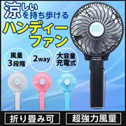 【送料無料】充電式ファン ハンディータイプ4カラー小型なのに超強力風量!3段階風量調節可能 屋内、屋外どこでも使える♪