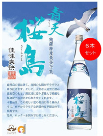 本格焼酎(芋) 900ml×6本 青天桜島 25度 爽やかでクリアな酒質 ロック・水割りでお楽しみください。原料芋:黄金千貫 麹:白麹