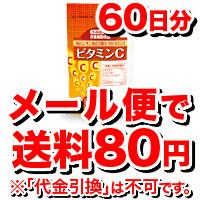 【ゆうメール便!送料80円】小林製薬の栄養補助食品(サプリメント)ビタミンC[※60日分]180粒タブレットサプリ