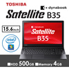 ★数量限定★dynabook Satellite B35 B35/R PB35RFAD2R7AD81 Windows7 Pro 32/64Bit Corei3 4GB 500GB
