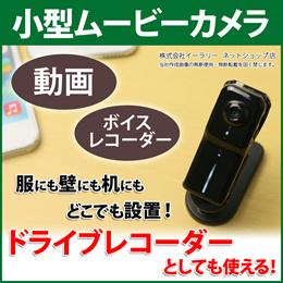 マイクロビデオカメラ microSD16GBまで対応 ビデオカメラ ドライブレコーダー ムービーカメラ コンパクト 会議 授業 事故 現場 証拠 防犯 撮影 ビデオカメラ ドライブレコーダー ER-MCVD[定形外郵便配送][送料無料]