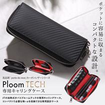 プルームテック PloomTECH 専用 カーボンレザー ケース コンパクトなのに大容量 ラウンドファスナー式