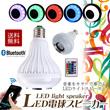 ≪大好評につき一時値下げ!≫【送料無料】LED電球スピーカー/LED電球/オーディオスピーカー/多色ライト/Bluetooth/電球