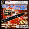 【送料無料】【小型カメラ 高画質】 ペン型 カメラ(匠ブランド)『JournalistIII』(ジャーナリスト3)32GBモデル